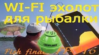 Беспроовдной WI-FI эхолот для рыбалки Fish finder  FF 916