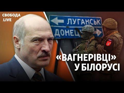 ПВК «Вагнер» і Лукашенко: завдання російських бойовиків у Білорусі | Свобода Live