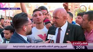 مصر تتحدى - المصريون يواصلون الاحتشاد بكثافة في أول أيام التصويت بانتخابات الرئاسة