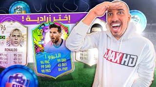 معدش يهابوك يا ميسي 😤💔| FIFA 21
