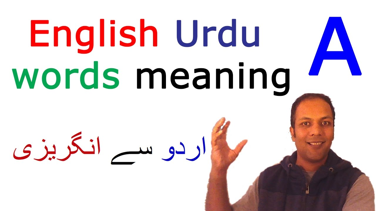 English Urdu Dictionary Translation Vocabulary Words With A Youtube