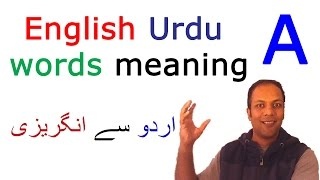 English Urdu dictionary translation vocabulary words with A