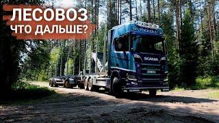 ЛЕСОВОЗ.Scania.Открываю фирму.