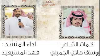 شيله شيب عيني المنشد فهد المسيعيد الشاعر يوسف الهادي اهداء خاص للجمهور العزيز