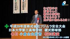 29年度フジムラ安全大会 高校野球の名門日大三高 名将 小倉全由監督 特別講演