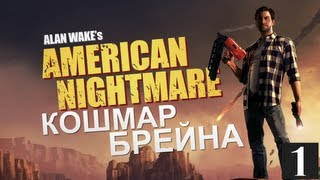 Alan Wake American Nightmare Прохождение 1