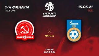Париматч Суперлига 1 4 финала КПРФ Москва Газпром Югра Югорск Матч 2