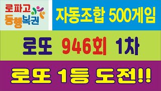 로또로파고-로또 946회 1차 자동조합100장 500게…