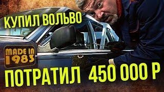 Volvo 760 GLE 1983  – попал на бабки, потратил уже 450 000 р | Восстановление Вольвотрона | Зенкевич