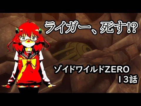 【ゾイドワイルドZERO】おぢさんはZOIDSについて語りたい 第十三話「漆黒の魔獣! ドライパンサー!」【同時視聴感想雑談枠】