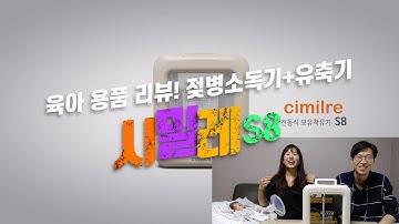 유축기와 젖병소독기가 한번에?! 시밀레 S8 리뷰!