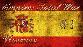 Let's Play Empire:Total War.Испания #3. Битва за Родину!