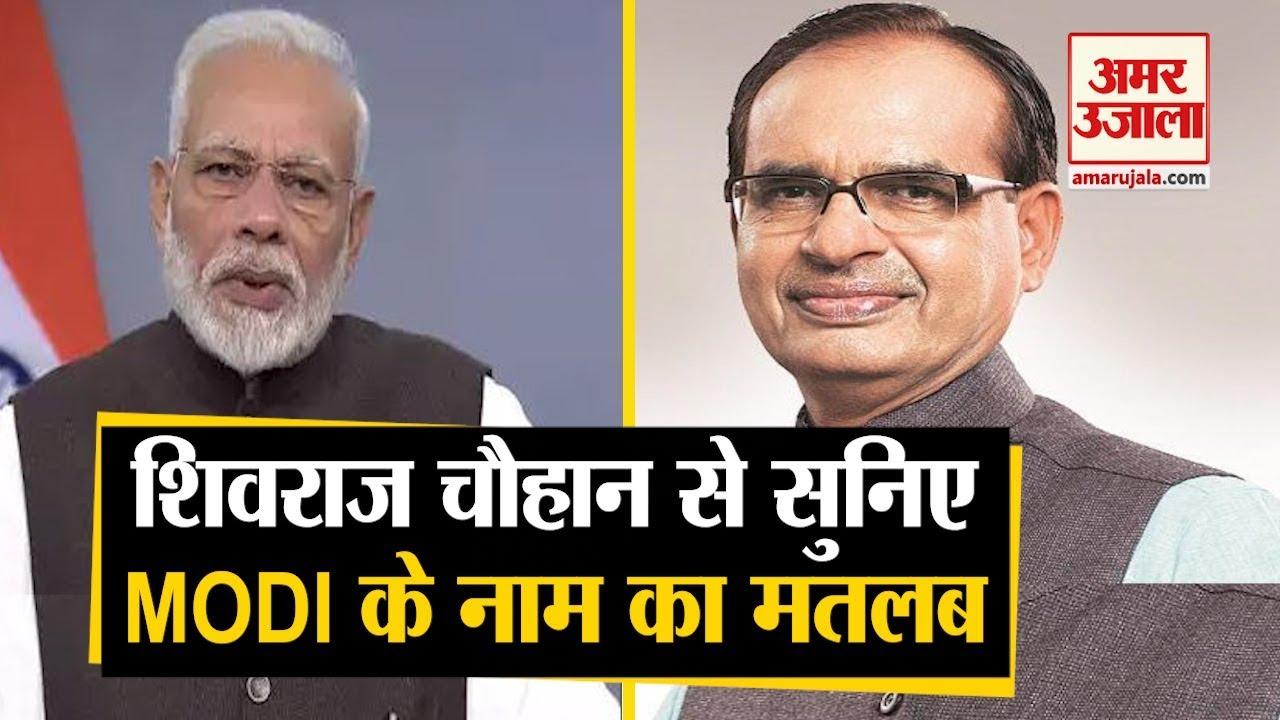 CM Shivraj Singh Chauhan ने PM Modi के नाम को बताया मंत्र, कहा- हर अक्षर का है मतलब