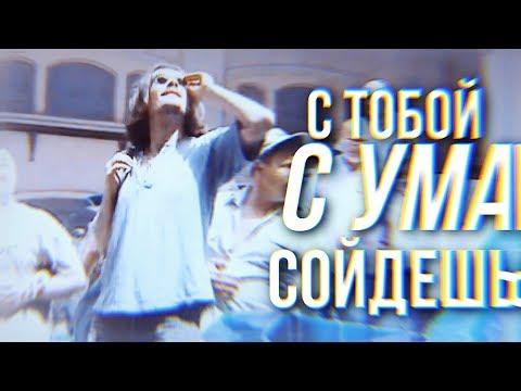 Дмитрий Писаренко I «с тобой с ума сойдешь»