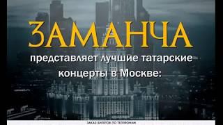 Лучшие татарские концерты в Москве // февраль - март 2018 года