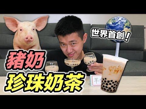 【狠愛演】豬奶珍珠奶茶,世界首創『喝完差點上天堂』