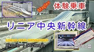 中央リニア新幹線 体験乗車