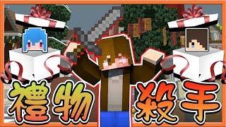 【巧克力】『Minecraft:Murder Mystery』 - 誰是殺手:禮物殺手!小心...別被他做成禮物!