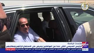 مواطن للرئيس السيسي: الناس بتقول إني شبهك.. والرئيس يمازحه برد مفاجىء