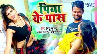 इस वीडियो के देखकर मिजाज रिचार्ज हो जाएगा - Piyawa Ke Pass - Bittu Balast,Babita Vandana