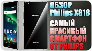 Philips x818 ОБЗОР / РАЗВЕ ЭТО ФЛАГМАН?