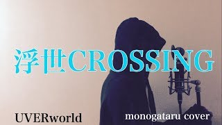 【フル歌詞付き】 浮世CROSSING - UVERworld (monogataru cover)
