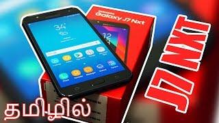 சாம்சங் கேலக்ஸி J7 NXT | Samsung Galaxy J7 NXT (Exynos 7870 | Front Flash | FM Radio) - Unboxing!