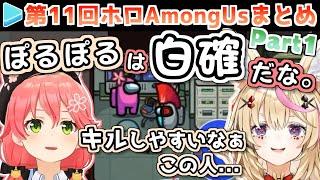 第11回ホロAmongUs 各視点まとめ Part1(第1~3試合)【2021.04.09/ホロライブ切り抜き】