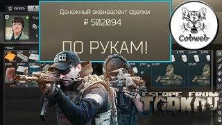 Как Заработать Деньги Новичку Быстро с Нуля. Escape From Tarkov 500000 Инструкция для Новичка