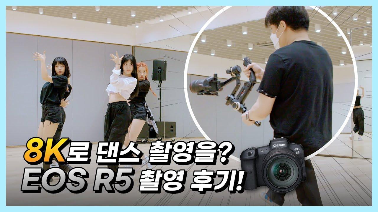 EOS R5 커버 촬영 & 안무 영상 촬영 후기ㅣ[신동댕동]