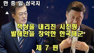 책상을 내리친 시진핑, 위기에 몰린 일본. 7편