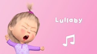Download lagu LULLABY 😴 Masha and the Bear 🎵 Karaoke video with lyrics for kids