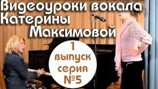 К. Максимова - урок вокала 5/6 (распевка №2, диафрагма)