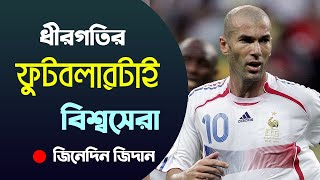 জিদানের জীবনী | Zinedine Zidane's Biography | Football World Cup 2018 Special-9