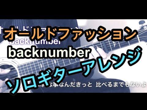 オールドファッション/back number【無料tab譜あり】ソロギター[音割れ解消版]