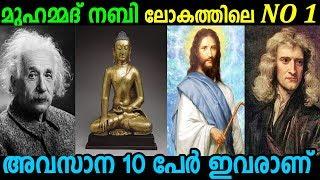 ലോകത്തിലെ NO 1 മുഹമ്മദ് നബി | വീഡിയോ കാണുക | marhaba media islamic speech malayalam 2019 | HD