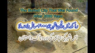 Gumshuda Shehr Jo 2000 Sal Bad Mila/pompeii city in italy/Urdu/Hindi Amazing facts/pompeii city tour