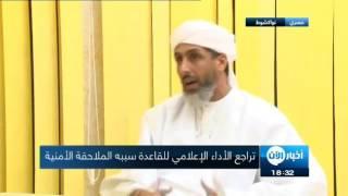 أبو حفص لأخبار الآن : اختراق الجناح الإعلامي للقاعدة قد يكون من أسباب ضعفه