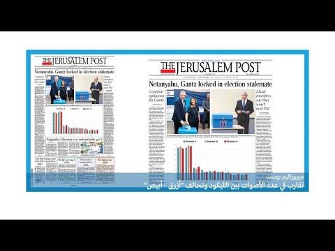 هل تلقى نتانياهو صفعة قوية بعد الانتخابات؟  - نشر قبل 3 ساعة