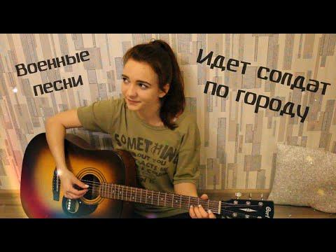 Военные песни - Идет солдат по городу (У солдата выходной-ВИА Пламя) (Cover/Кавер)