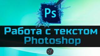#4 Работа с текстом в Photoshop, Уроки Photoshop для начинающих