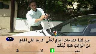 examen route séries 6 Code de Permis Maroc 2019