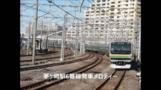 【駅放送】茅ヶ崎駅6番線発車メロディー