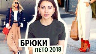 ТОП 9 МОДНЫХ БРЮК на ЛЕТО 2018
