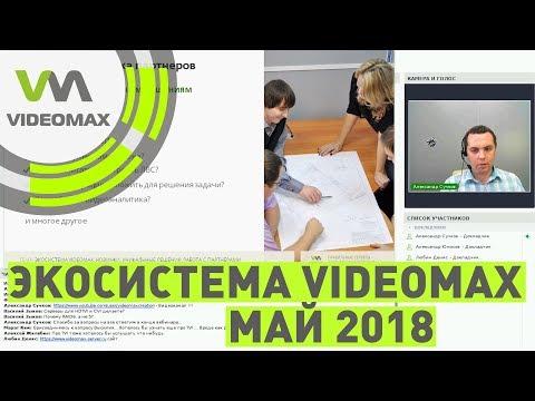 Вебинар  Экосистема VIDEOMAX  Новинки, уникальные решения, работа с партнерами. Вебинар 18.05.2018