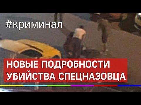 Новые подробности убийства спецназовца в Путилкове