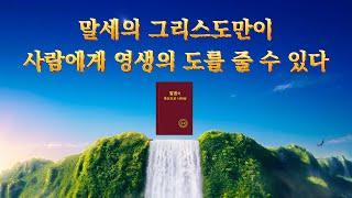 전능하신 하나님의 말씀 <말세의 그리스도만이 사람에게 영생의 도를 베풀어 줄 수 있다>
