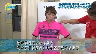 丸山桂里奈さんと一緒にストレッチ&トレーニング! 楽しみながら元気に...