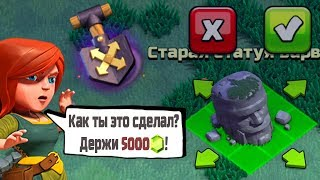 ЧТО БУДЕТ ЕСЛИ СДВИНУТЬ СТАТУЮ ВАРВАРА В Clash of Clans