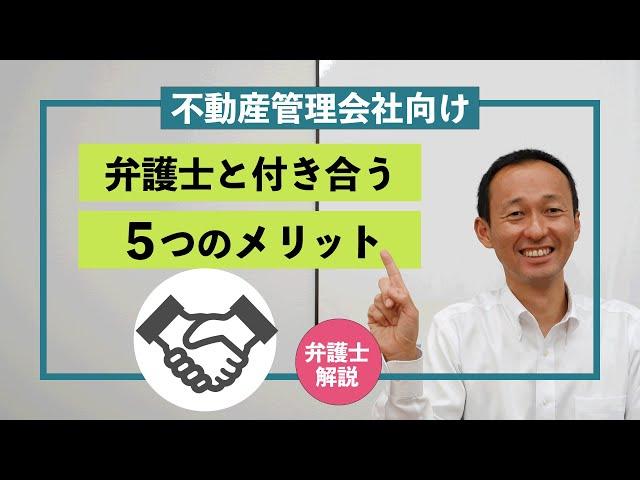 【不動産管理会社経営者向け】弁護士と付き合う5つのメリット(解説:大澤一郎)